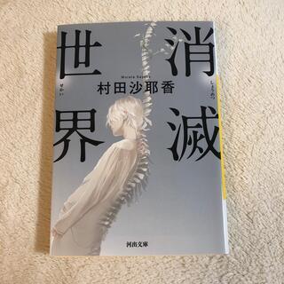 消滅世界(文学/小説)