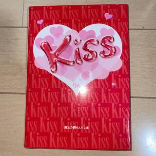 Kiss(文学/小説)