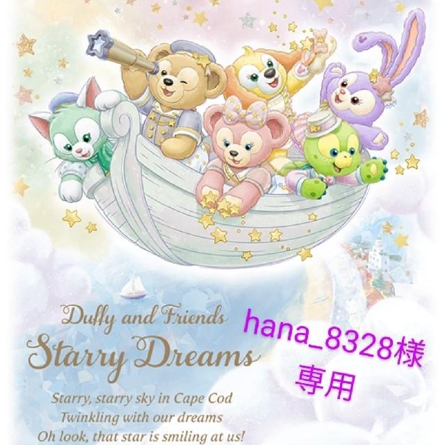 ダッフィー(ダッフィー)のhana_8328様専用 エンタメ/ホビーのおもちゃ/ぬいぐるみ(キャラクターグッズ)の商品写真
