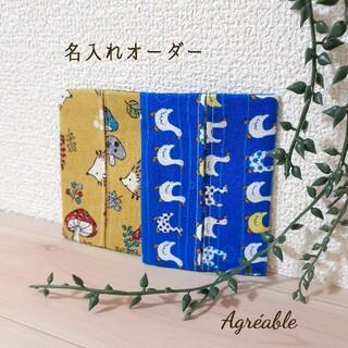 【名入れオーダー】子供用ポケットティッシュカバー2枚セット#1(外出用品)