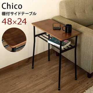 【家をおしゃれに】 Chico 棚付サイドテーブル(コーヒーテーブル/サイドテーブル)