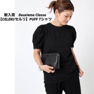 DEUXIEME CLASSE -  Deuxieme Classe 【CELERI/セルリ】PUFF Tシャツ