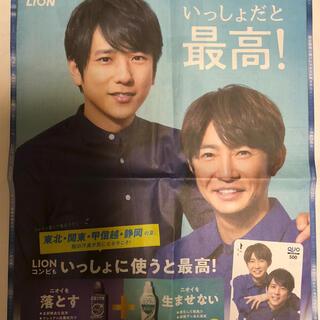 嵐 読売新聞 朝刊 LION(印刷物)