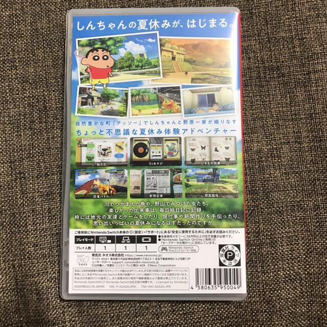 Nintendo Switch(ニンテンドースイッチ)のクレヨンしんちゃん『オラと博士の夏休み』~おわらない七日間の旅~ -Switch エンタメ/ホビーのゲームソフト/ゲーム機本体(家庭用ゲームソフト)の商品写真