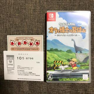 Nintendo Switch - クレヨンしんちゃん『オラと博士の夏休み』~おわらない七日間の旅~ -Switch