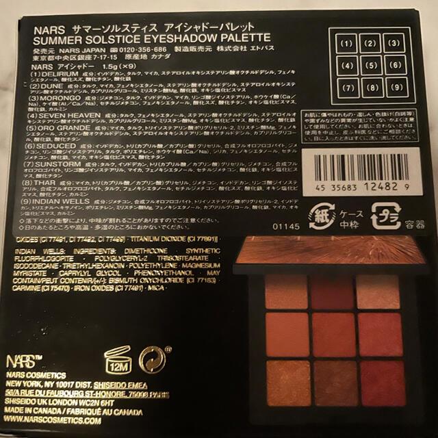NARS(ナーズ)のNARS サマーソルスティス アイシャドーパレット コスメ/美容のベースメイク/化粧品(アイシャドウ)の商品写真