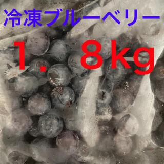 冷凍ブルーベリー 1.8kg 今シーズン!!!(フルーツ)