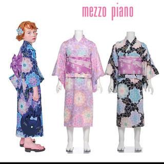 メゾピアノ(mezzo piano)の新品 メゾピアノ  浴衣 140(甚平/浴衣)