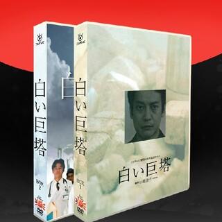 『白い巨塔』唐沢寿明/江口洋介tv +メイキング+ ost 12枚組dvdボック