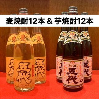 五代焼酎 麦&芋各12本24本セット(焼酎)