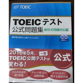 TOEICテスト対策 公式問題集 Z会問題集 2冊セット