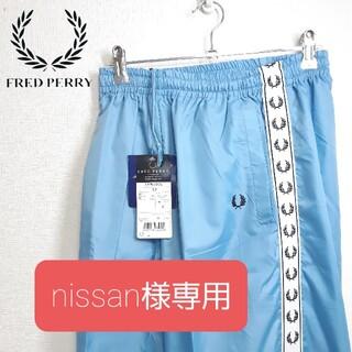 FRED PERRY - 【新品・タグ付】FRED PERRY ナイロンパンツ サイドライン 水色 M