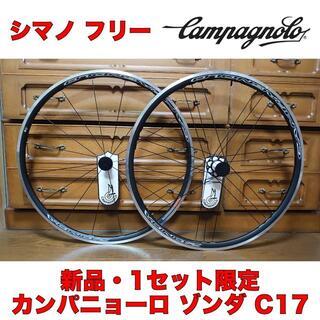 【新品・セール】カンパニョーロ ゾンダ C17 シマノ フリー 前後セット