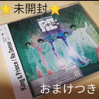 King & Prince リセンス 通常盤 アルバム 初回プレス 未開封