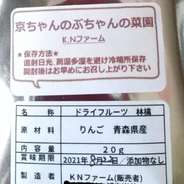乾燥林檎りんごリンゴ♪ ドライフルーツ 無添加無着色 60g 食品/飲料/酒の食品(フルーツ)の商品写真