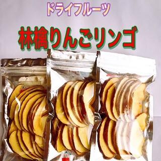 乾燥林檎りんごリンゴ♪ ドライフルーツ 無添加無着色 60g