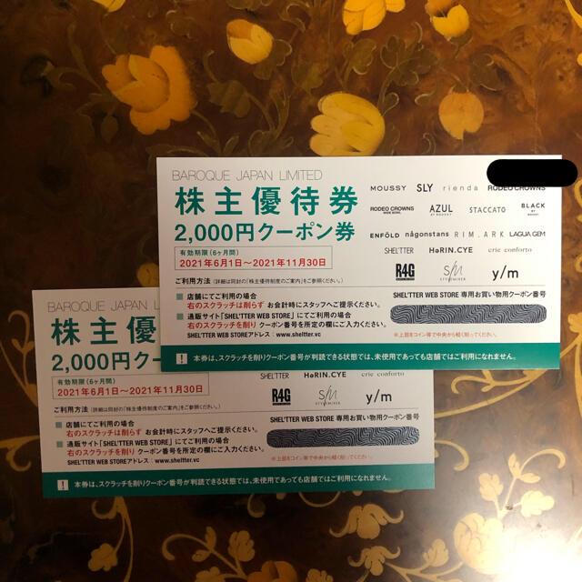 moussy(マウジー)のバロックジャパンリミテッド 株主優待4000円分 チケットの優待券/割引券(ショッピング)の商品写真
