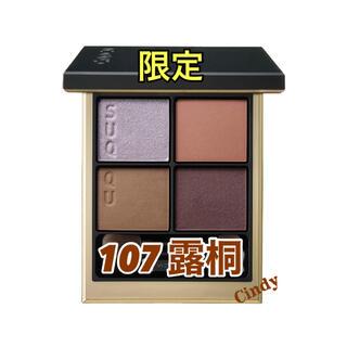 SUQQU - 【限定】 SUQQU スック シグニチャーカラーアイズ 107 露桐
