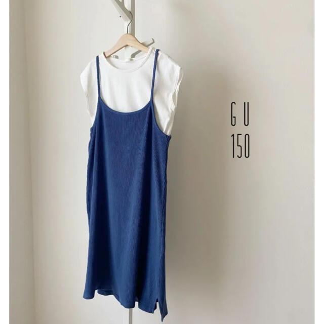 GU(ジーユー)のGU 150 フレンチ袖カットソー×キャミワンピースセット キッズ/ベビー/マタニティのキッズ服女の子用(90cm~)(ワンピース)の商品写真