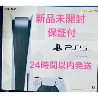 PlayStation - プレステ5 24時間以内に発送 新品未開封品