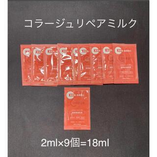 コラージュフルフル - コラージュリペアミルク 2ml 9個 18ml