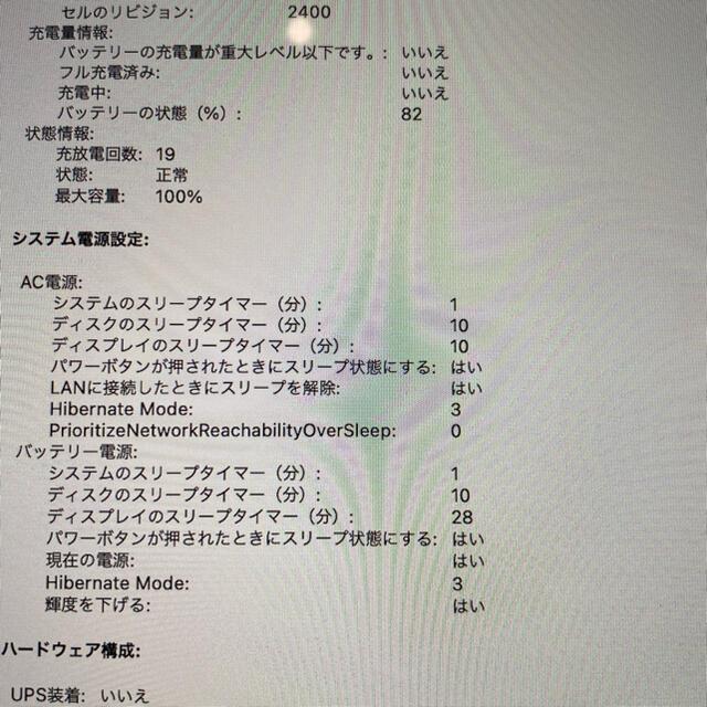 Mac (Apple)(マック)のMacBook Pro2020モデル8G/256G スマホ/家電/カメラのPC/タブレット(ノートPC)の商品写真