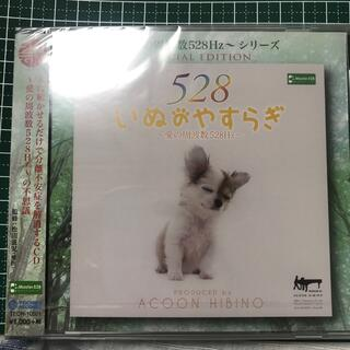 いぬのやすらぎ 528(ヒーリング/ニューエイジ)