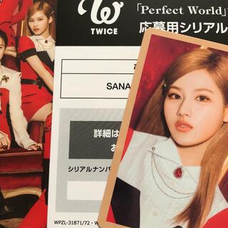 Waste(twice) - twice  Perfect  World サナ トレカ シリアル