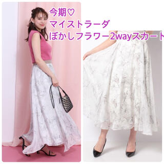 Mystrada - 今期♡マイストラーダ♡ぼかしフラワー2Wayスカート サイズ36