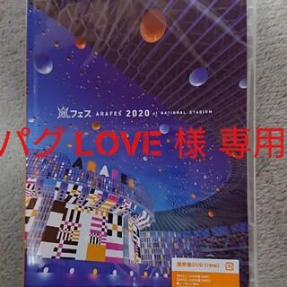 嵐 - 嵐/アラフェス 2020 at 国立競技場〈DVD2枚組)