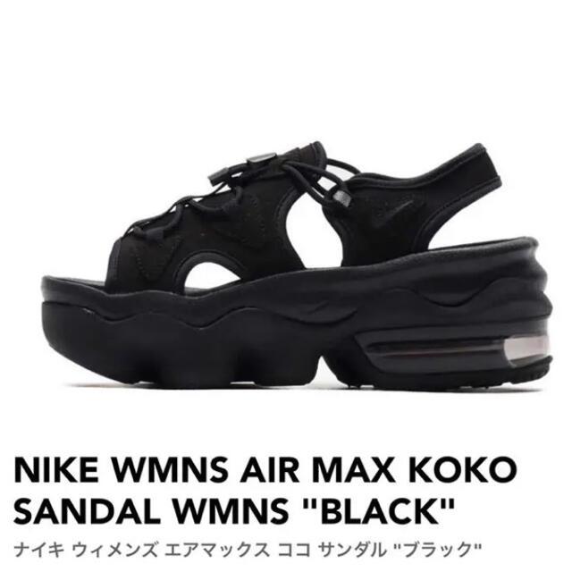 ナイキ エアマックス サンダル ココ 24cm Koko レディースの靴/シューズ(サンダル)の商品写真