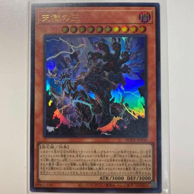 遊戯王(ユウギオウ)の天獄の王⭐︎ウルトラレア エンタメ/ホビーのトレーディングカード(シングルカード)の商品写真