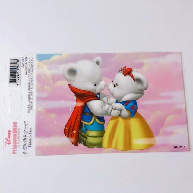 Disney(ディズニー)の白雪姫 ユニベアシティ シークレットステッカー ユニベア10周年 エンタメ/ホビーのおもちゃ/ぬいぐるみ(キャラクターグッズ)の商品写真