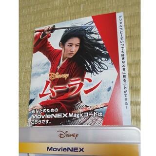 ①ムーラン実写版 マジックコード ディズニーMovieNEX DVDブルーレイ無