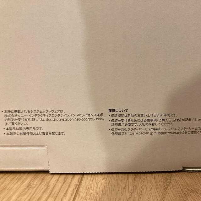 SONY(ソニー)の新品 未開封 PS5 プレステ5  ディスクドライブ搭載版 エンタメ/ホビーのゲームソフト/ゲーム機本体(家庭用ゲーム機本体)の商品写真