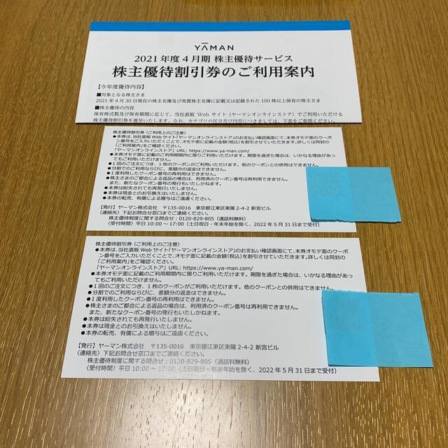 YA-MAN(ヤーマン)のヤーマン 株主優待5000円分✖️2枚 チケットの優待券/割引券(ショッピング)の商品写真