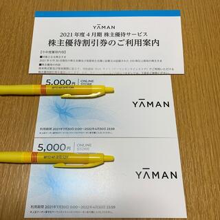 YA-MAN - ヤーマン 株主優待5000円分✖️2枚