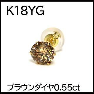 人気のブラウンダイヤ!K18YGダイヤモンド0.55ct片耳ピアス 片方ピアス(ピアス)