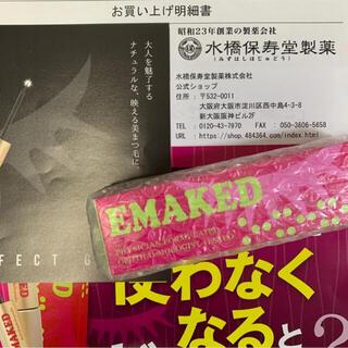 ミズハシホジュドウセイヤク(水橋保寿堂製薬)のエマーキット まつげ美容液 新品未使用(まつ毛美容液)