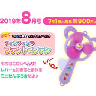 ショウガクカン(小学館)のぷっちぐみ 2019年8月号 付録 ファンファン♥ファントミファン(キャラクターグッズ)