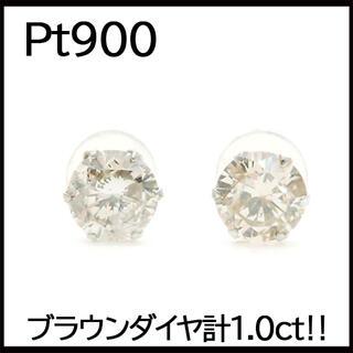 新品!Pt900 プラチナ900 ライトブラウンダイヤモンド計1.0ctピアス(ピアス)