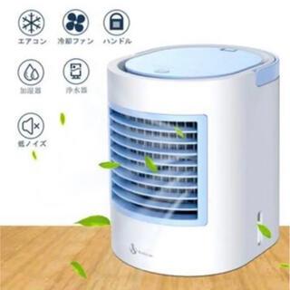 ポータブル エアコン 扇風機 卓上冷風機 ミニクーラーUSBドライブ (ブルー)