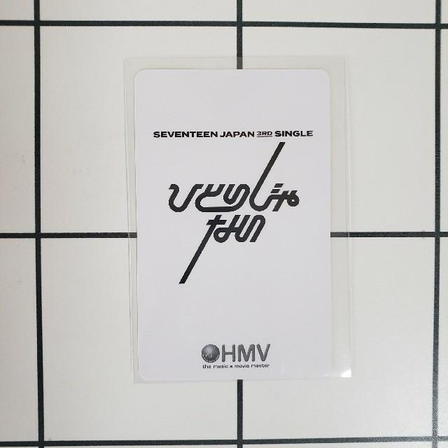 SEVENTEEN(セブンティーン)のSEVENTEENジョンハン ひとりじゃないHMV特典トレカ seventeen エンタメ/ホビーのCD(K-POP/アジア)の商品写真