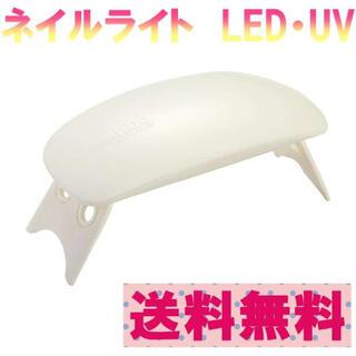 ネイルライト ホワイト ジェルネイル UVライト レジン硬化 LED(デコパーツ)