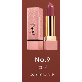 Yves Saint Laurent Beaute - YSL サンローラン ルージュ ピュール クチュール コレクター 9 限定