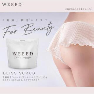 Bliss - weeed お尻スクラブ🍑