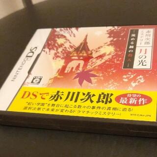 ニンテンドーDS(ニンテンドーDS)の赤川次郎ミステリー 月の光 -沈める鐘の殺人- DS(携帯用ゲームソフト)