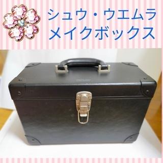 shu uemura - シュウウエムラ★メイクボックスATELIER MADE by shuuemura