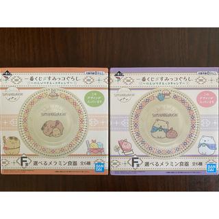 サンエックス(サンエックス)のすみっコぐらし 一番くじ F賞 選べるメラミン食器 取り分け皿2枚(食器)