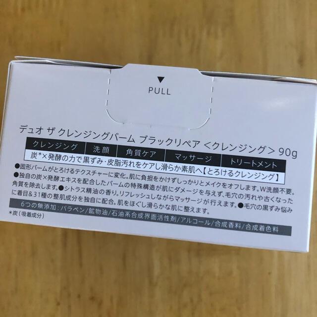 デュオ クレンジングバーム ブラックリペア 90g コスメ/美容のスキンケア/基礎化粧品(クレンジング/メイク落とし)の商品写真